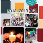 2018-19 年度工作報告